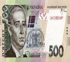 Деньги сувенирные 500 гривен 80 шт.