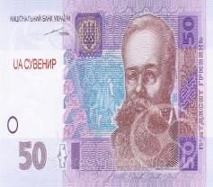 Деньги сувенирные 50 гривен 80 шт. (2960)