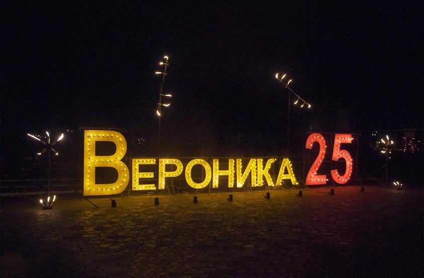 Вероника 25
