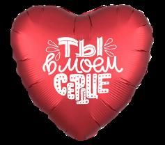 Шар фольгированный 'Ты в моем сердце' 18'