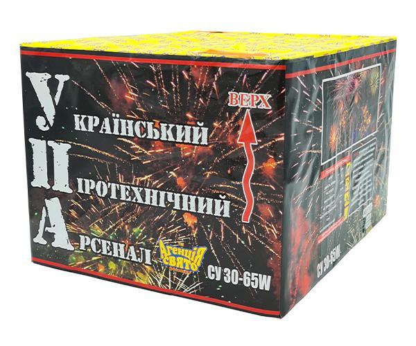 Український піротехнічний арсенал